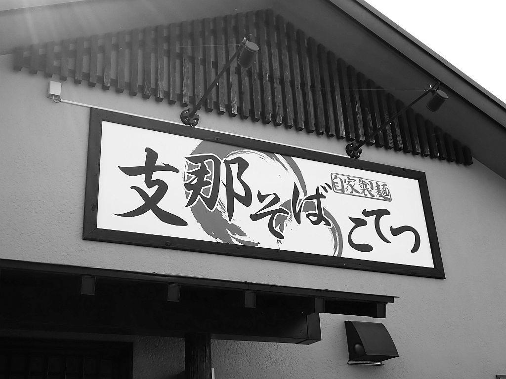 磐田「支那そばこてつ」でチャーシューワンタンメン_e0220163_15500089.jpg