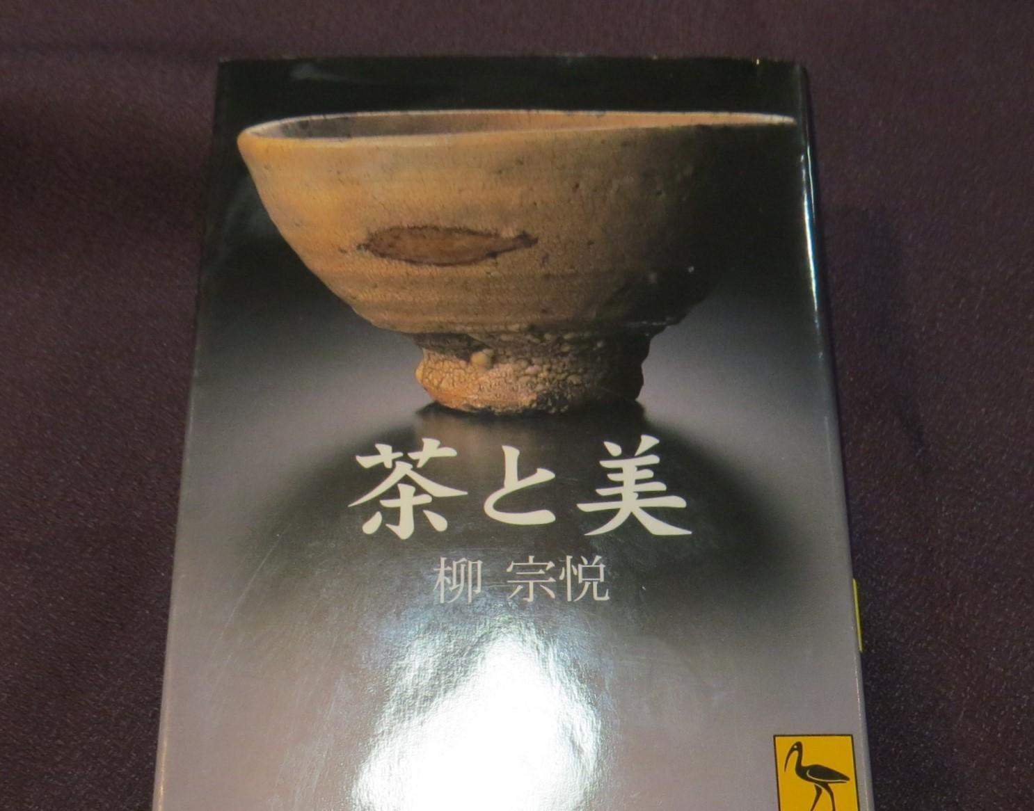 『高麗茶碗と大和茶碗』_b0206085_04381690.jpg