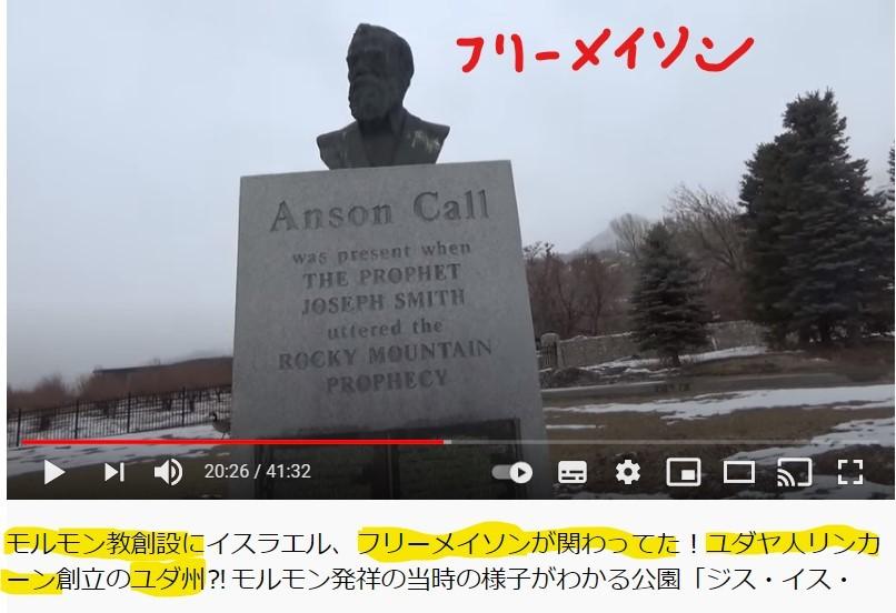 【超ド級】アメリカ人も知らない隠された建国の歴史と古代に中国・朝鮮・日本からアメリカに渡ったユダヤ・インディアン!_e0069900_08502255.jpg