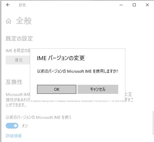旧のIMEを使うとInPrivateでプライベートモードが自動で有効にならない_a0030830_11072118.png