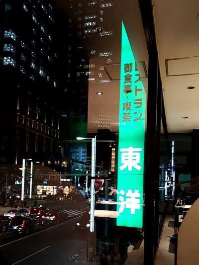 レストラン★とうよう_a0012640_23331938.jpg