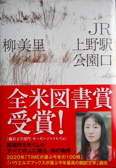 絶望だけが人生だ!柳美里『JR上野駅公園口』を読む_a0045064_18532053.png