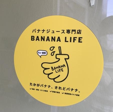 バナジューマニア (バナナライフ)_b0193480_16105324.jpeg