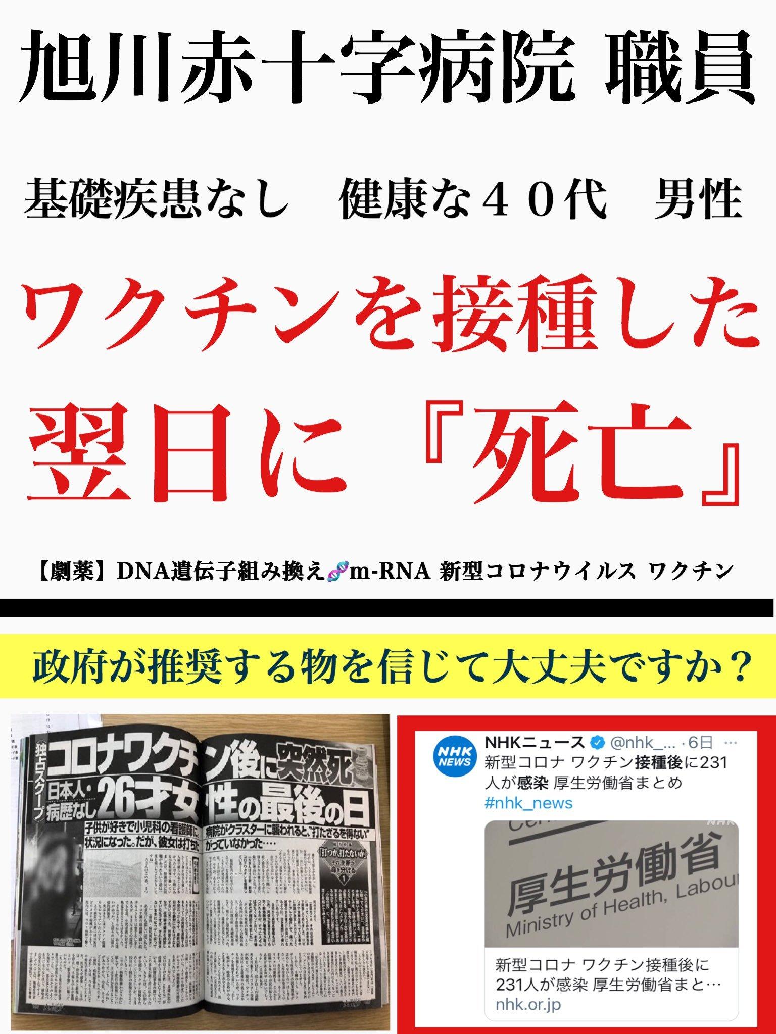 【超ド級:コロナ最新情報】日本での大量虐殺!WHOねつ造のパンデミック告発映画製作中!10年前アフリカで赤十字がワクチンを打って殺した「エボラの真相」!エボラやエイズ、ポリオもウイルスはなかった!_e0069900_15533418.jpg
