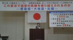 コロナ禍で大阪は自宅待機者が死亡している中で憲法議論などやる暇があるのか!_d0174710_15202200.jpg
