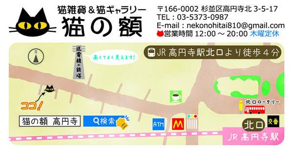 3人展『ニャー・シネマ. パラダイス』_d0079924_16522613.jpg