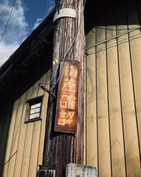 日光市足尾町足尾町掛水 / iPhone 11_c0334533_18110170.jpg