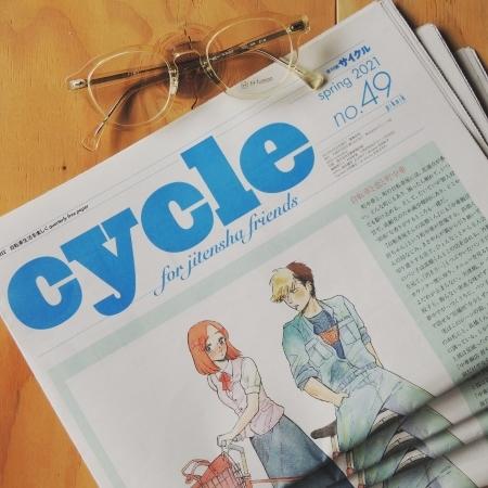 季刊誌「サイクル」入荷_e0116534_19201770.jpg