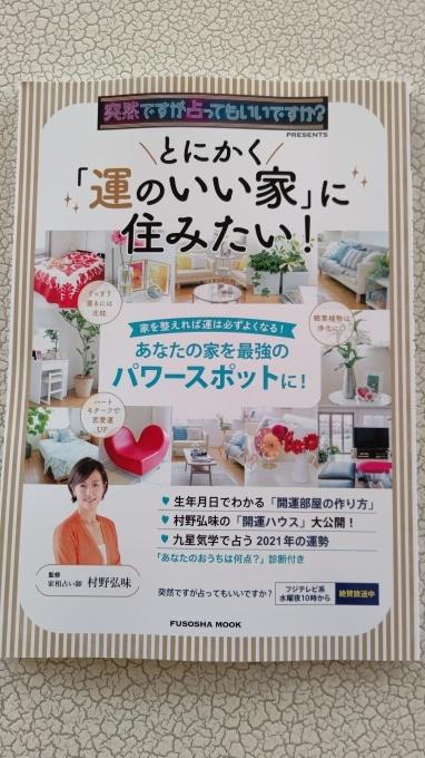 突然占っていいですか?で見た本を購入(*^-^*)_c0350439_09582195.jpg