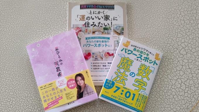 突然占っていいですか?で見た本を購入(*^-^*)_c0350439_09583438.jpg