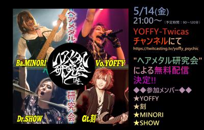 ヘアメタル研究会Live上映会_e0115242_05111157.jpg