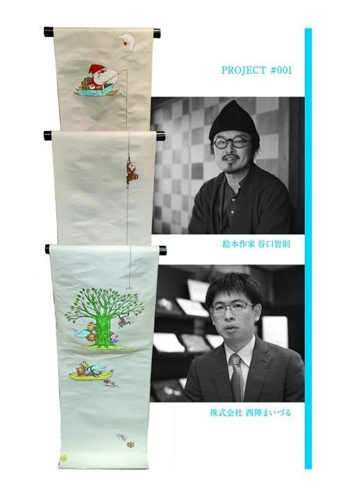 西陣コネクト・西陣まいづるX絵本作家・コラボ製作の帯。_f0181251_18081066.jpg