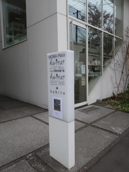 札幌市円山 『MOMA  Place』で_f0362073_07135073.jpg