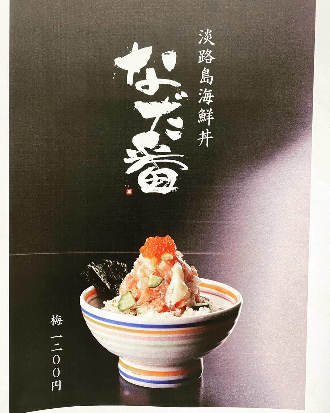 神戸から、淡路シェフレストラン「なだ番」_a0098174_17471639.jpg