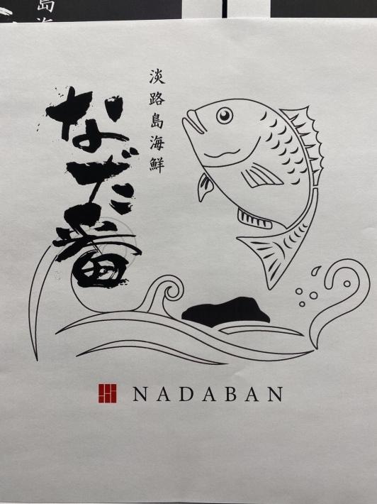 神戸から、淡路シェフレストラン「なだ番」_a0098174_17491420.jpg