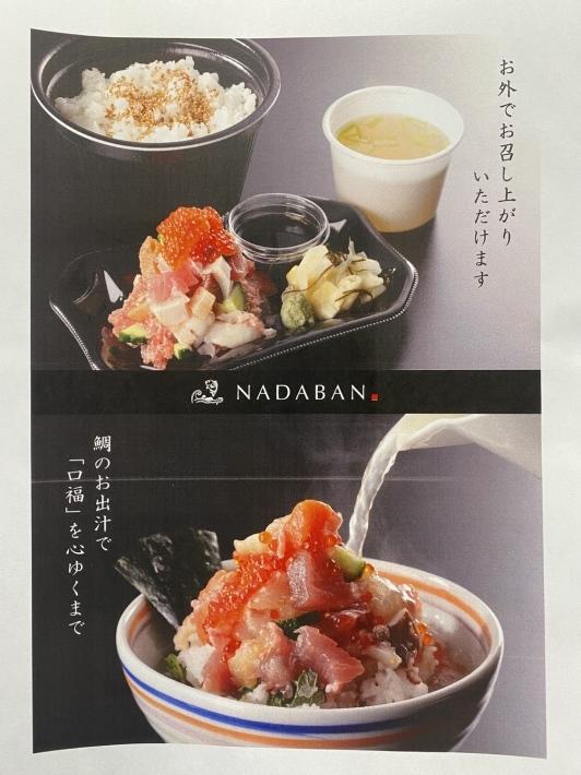 神戸から、淡路シェフレストラン「なだ番」_a0098174_17494964.jpg