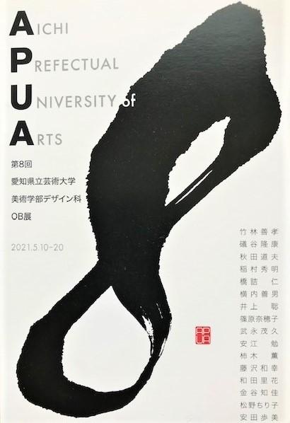 第8回APUA展のお知らせです。_c0138704_11144380.jpg