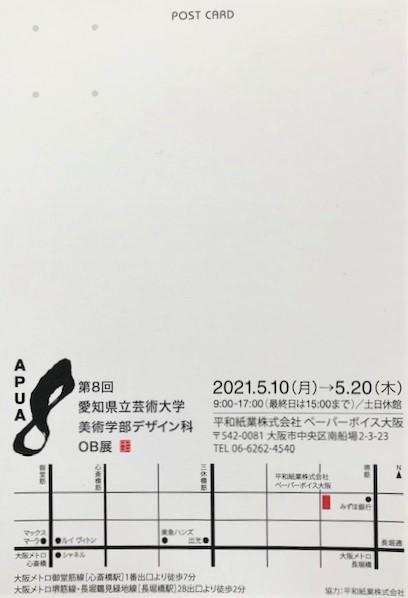 第8回APUA展のお知らせです。_c0138704_11145343.jpg