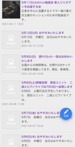 ジャズライブ カミン 広島 5月6日から10日までおやすみです。_b0115606_18060310.jpeg