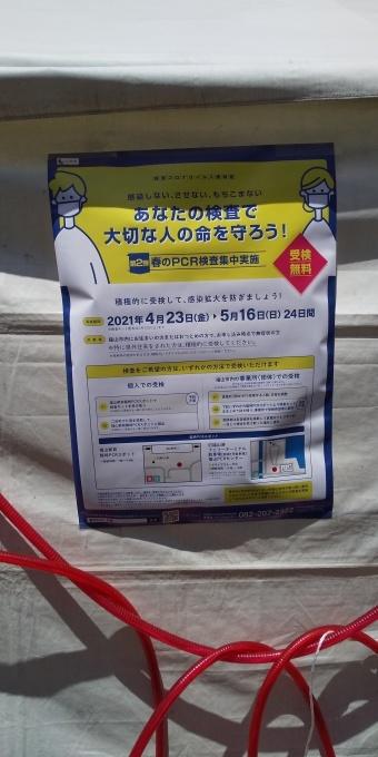 福山駅前でもPCR検査実施中 広島県_e0094315_12225522.jpg