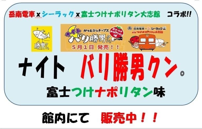 【ナイトバリ勝男クン。】富士つけナポリタン味発売中‼️_b0093221_22022580.jpg