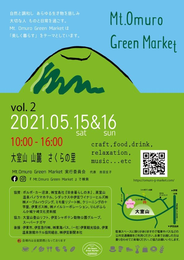 Mt.Omuro Green Market「美しく暮らす」_a0283024_15054304.jpg