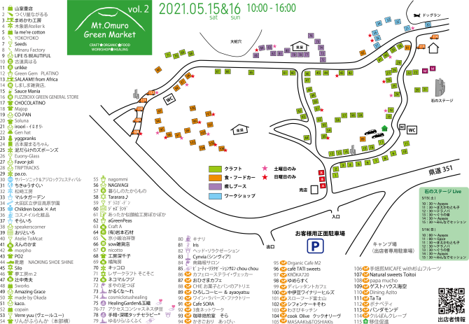 Mt.Omuro Green Market「美しく暮らす」_a0283024_15054328.png