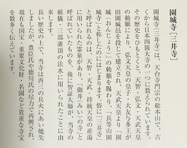 西陣コネクト・三井寺で開催中の谷口智則展へ。_f0181251_19200540.jpg
