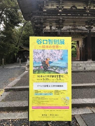 西陣コネクト・三井寺で開催中の谷口智則展へ。_f0181251_19224241.jpg
