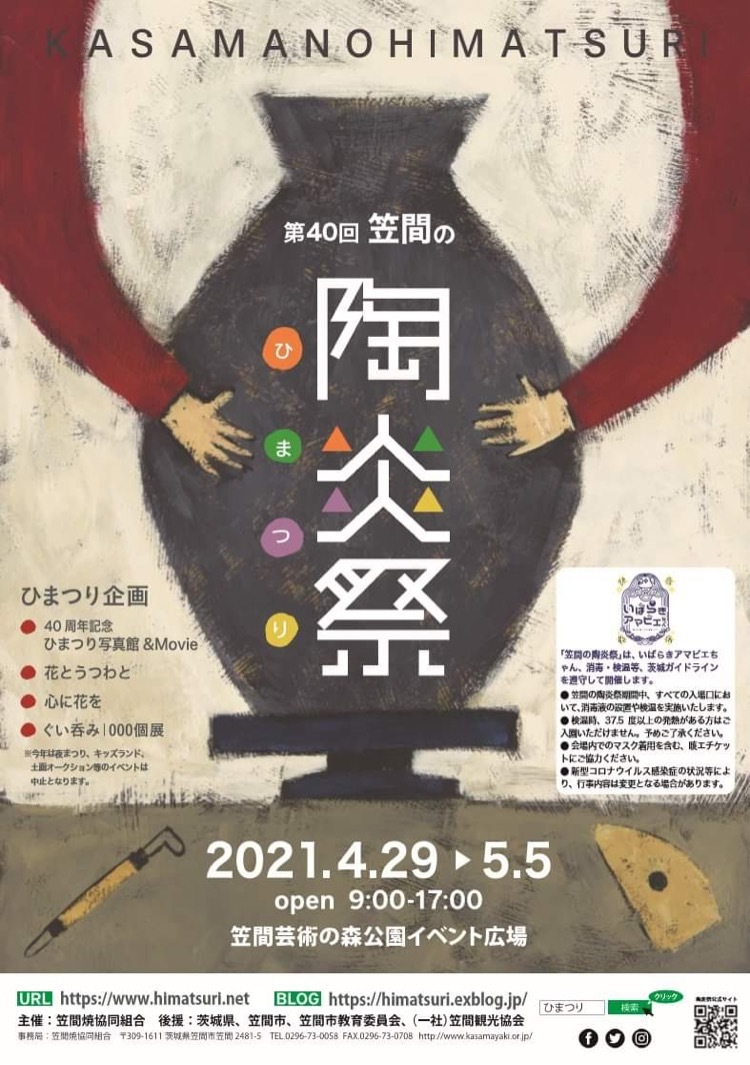 陶炎祭 最終日_f0229883_04004647.jpeg