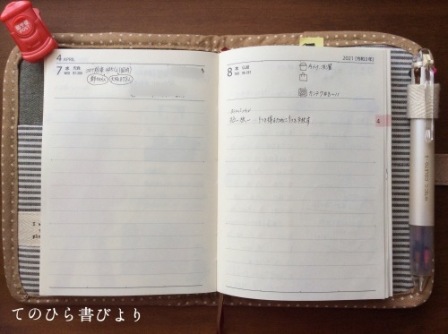 高橋No.8ポケットダイアリー#4/5〜4/11_d0285885_12340451.jpeg