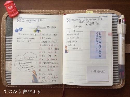 高橋No.8ポケットダイアリー#4/5〜4/11_d0285885_12341578.jpeg