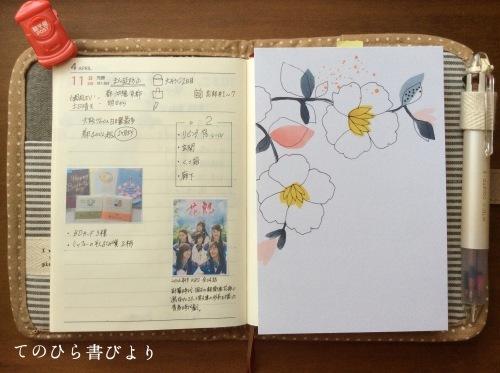 高橋No.8ポケットダイアリー#4/5〜4/11_d0285885_12342490.jpeg