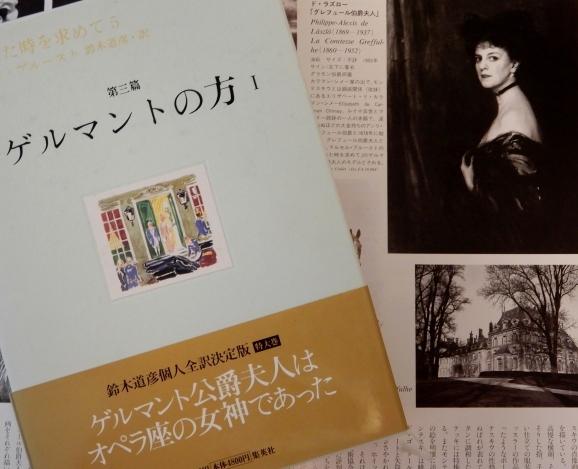 ゲルマント夫人とオペラ座へ(Allons à l\'Opera avec Mme de Guermantes!)_c0345705_10570435.jpg