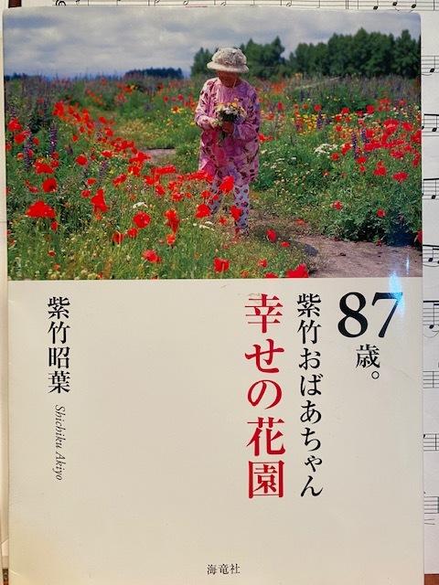 紫竹おばあちゃん_d0130714_18371307.jpg