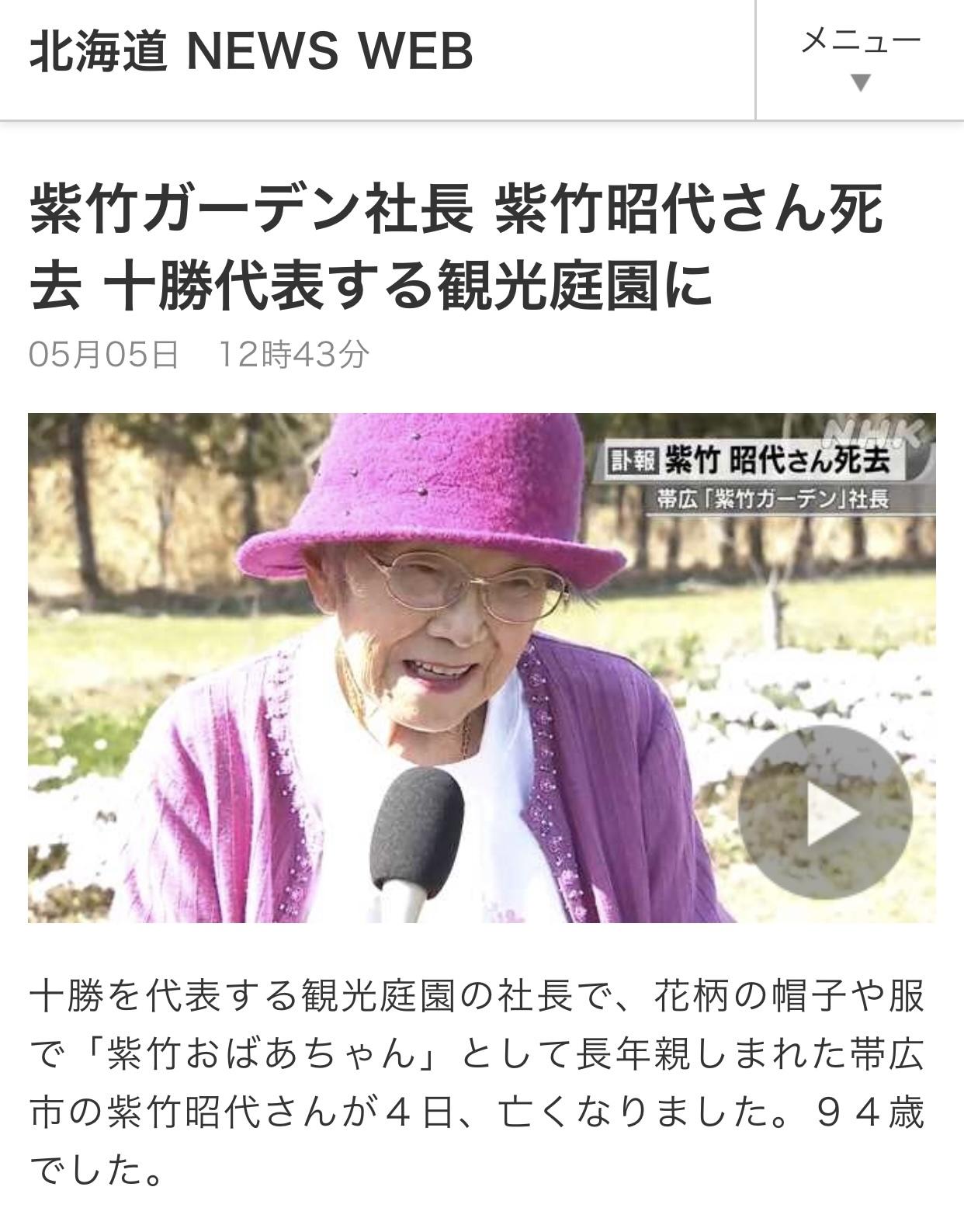 紫竹おばあちゃん_d0130714_18371374.jpg