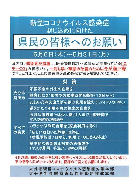 コロナ感染予防対策の徹底のお願い_d0070316_12274485.jpg