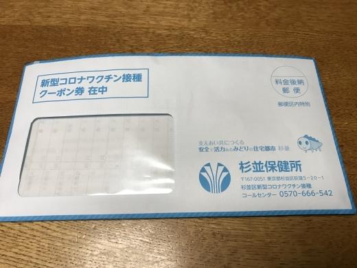 ワクチン接種_d0286718_17384875.jpeg