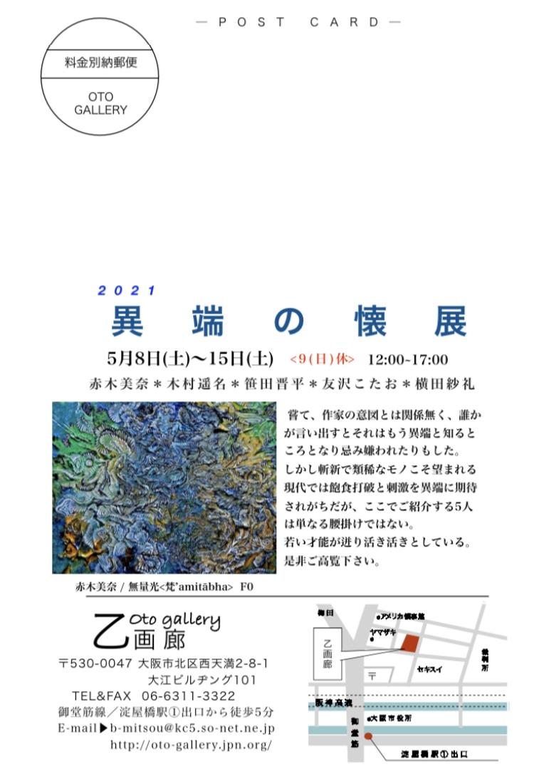 異端の懐 展 2021年5月8日〜15日(9日休) _b0124224_09490110.jpg