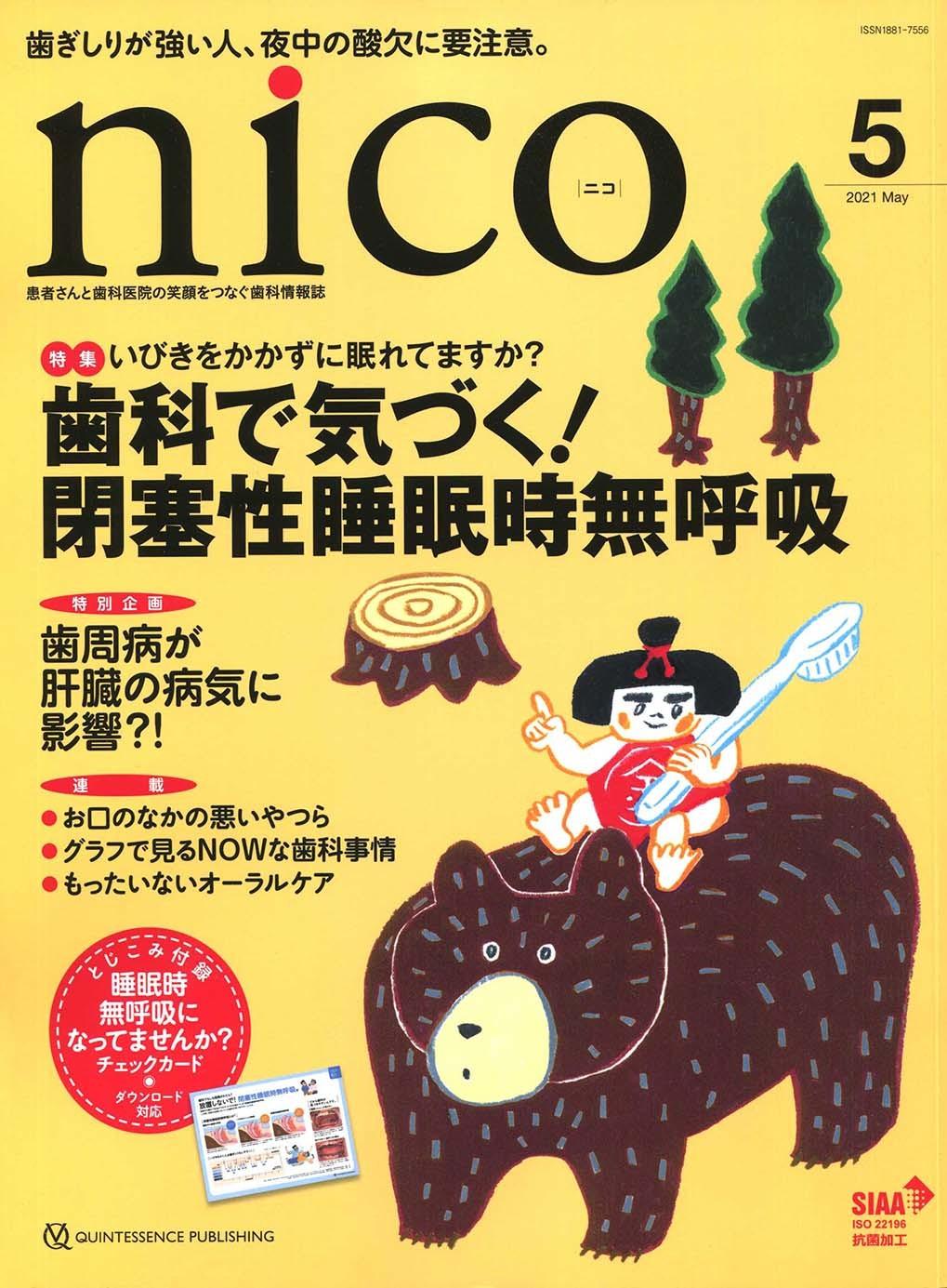 歯科情報誌 nico 2021年5月号 表紙イラストレーション_a0048227_18460308.jpg