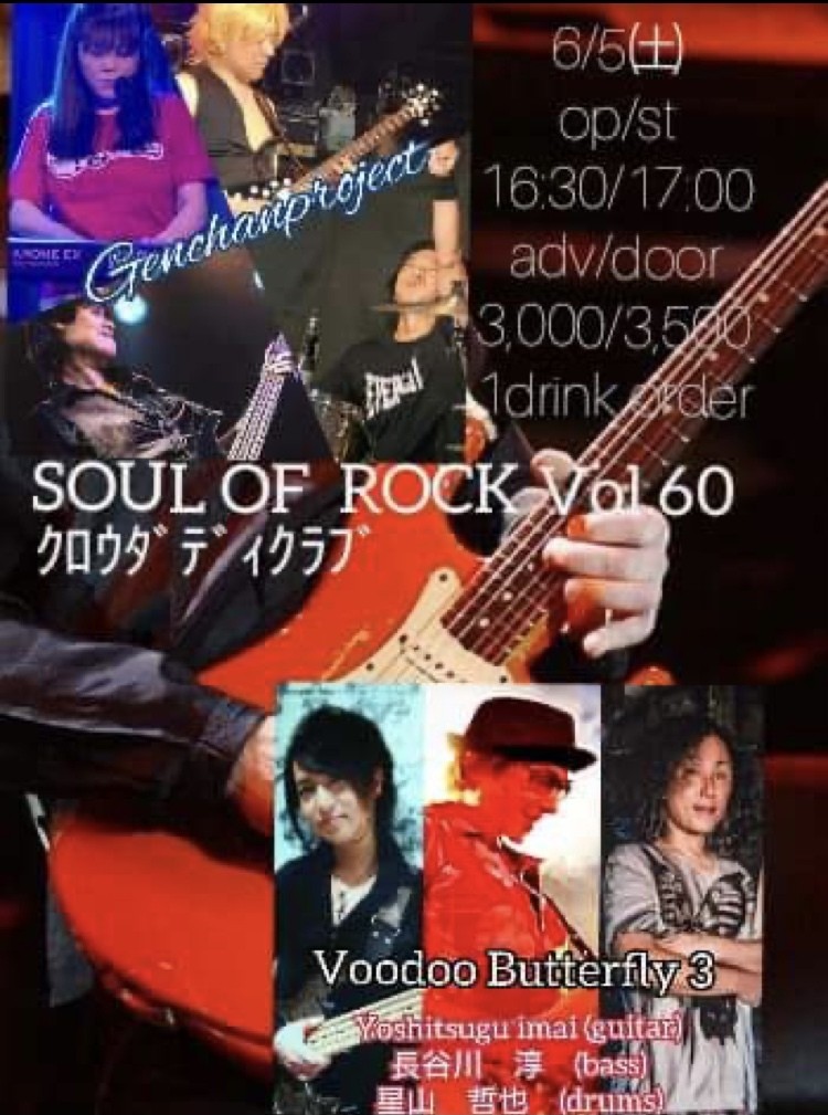 Soul of rock!_a0168628_18234697.jpeg