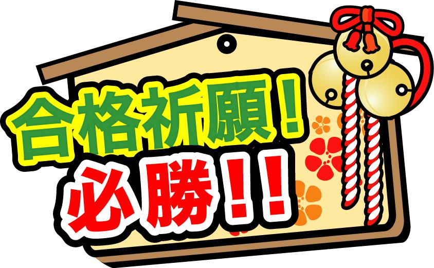 ★☆★☆春の英検対策スタート★☆★☆☆彡_c0345439_15150949.png