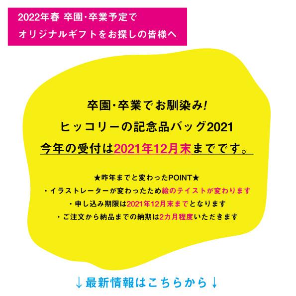 記念品バッグのお知らせ〜2020〜_e0031142_13300305.jpg