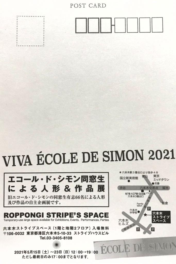 『エコール・ド・シモン同窓生による人形&作品展』始まりました。_d0079147_22141991.jpg