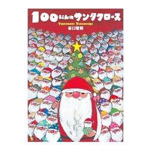 三井寺で開催中の谷口智則展・100にんのサンタクロース_f0181251_18141999.jpg