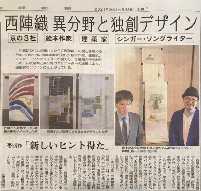 三井寺で開催中の谷口智則展・100にんのサンタクロース_f0181251_18524492.jpg