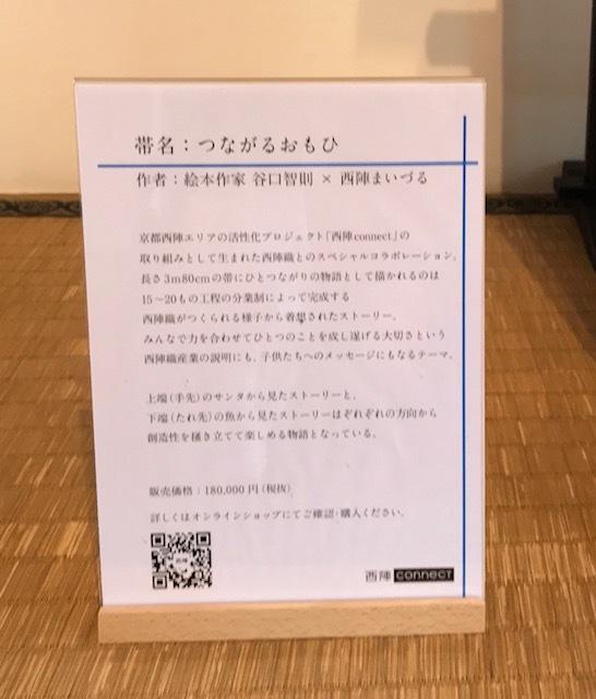 三井寺で開催中の谷口智則展・100にんのサンタクロース_f0181251_19085895.jpg