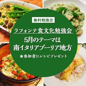 「5月 イタリア食文化」(無料勉強会)のお知らせ_d0128354_21275557.png