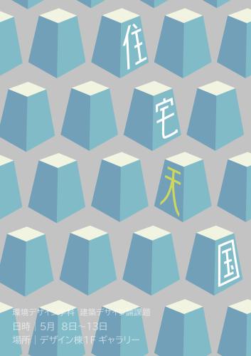 建築デザイン論授業展「住宅天国」開催のお知らせ_b0049355_17184453.jpg
