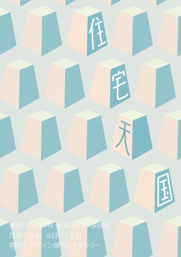 建築デザイン論授業展「住宅天国」開催のお知らせ_b0049355_17185148.jpg